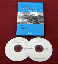これから10年勝ち抜くキャリアの磨き方&自分プレゼン技術CD画像