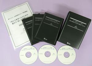 売れる著者になるための書き方・話し方CD画像