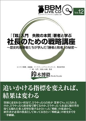 『「超」入門 失敗の本質』著者と学ぶ 社長のための戦略講座