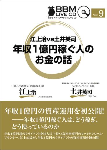 江上治VS土井英司 年収1億円稼ぐ人のお金の話