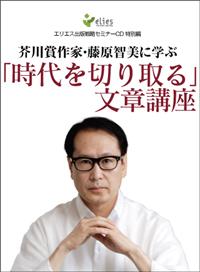 芥川賞作家・藤原智美に学ぶ「時代を切り取る」文章講座
