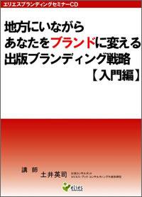 出版マーケティング最前線!「 カリスマ編集者と学ぶ 20万部超マーケティングの秘密」 CD商品画像