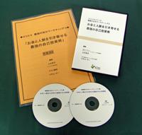 お金と人脈を引き寄せる最強の自己投資術CD画像