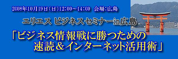 2008年10月19日(日)12:00~14:00エリエスビジネスセミナーin広島「ビジネス情報戦に勝つための速読&インターネット活用術」