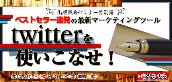 エリエス出版戦略セミナー特別編 ベストセラー連発の最新マーケティングツール Twitterを使いこなせ!