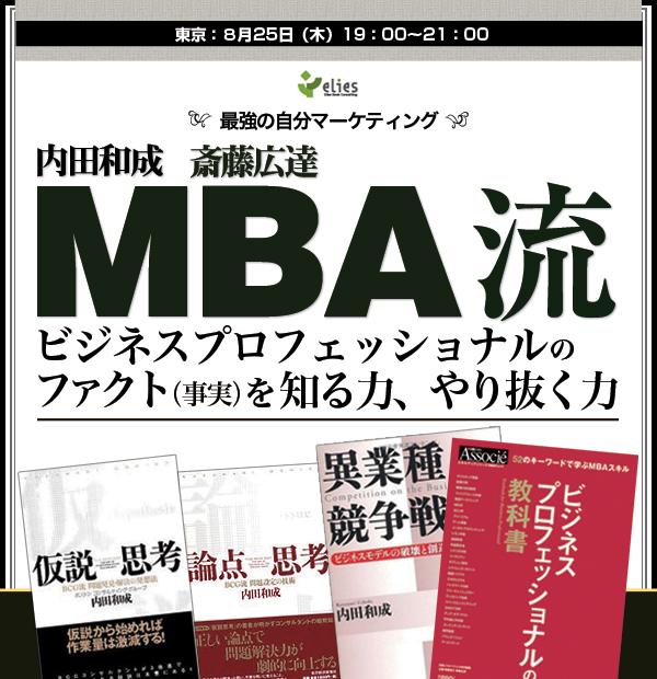 「MBA流」ビジネスプロフェッショナルのファクト(事実)を知る力、やり抜く力