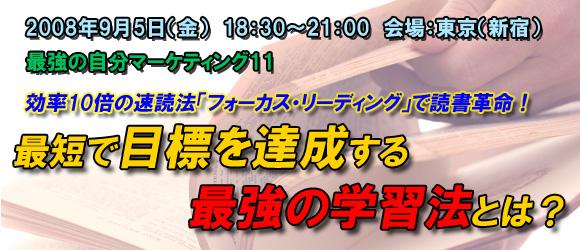最強の自分マーケティング11「効率10倍の速読法「フォーカス・リーディング」で読書革命!最短で目標を達成する最強の学習法とは?」2008年9月5日(金) 会場:東京(新宿)