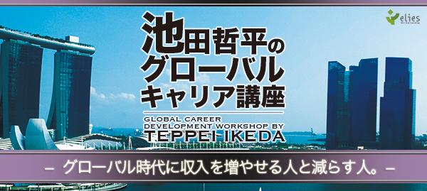 池田哲平のグローバルキャリア講座