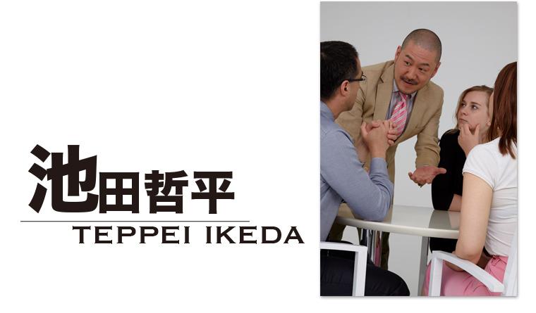 池田哲平のグローバルキャリア講座:池田哲平プロフィール