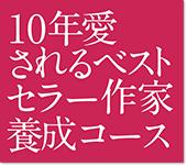『10年愛される「ベストセラー作家」養成コース』