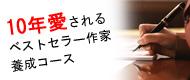 ベストセラー作家養成コース