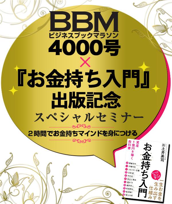 BBM4000号×『お金持ち入門』出版記念「2時間でお金持ちマインドを身につける」スペシャルセミナー<br />