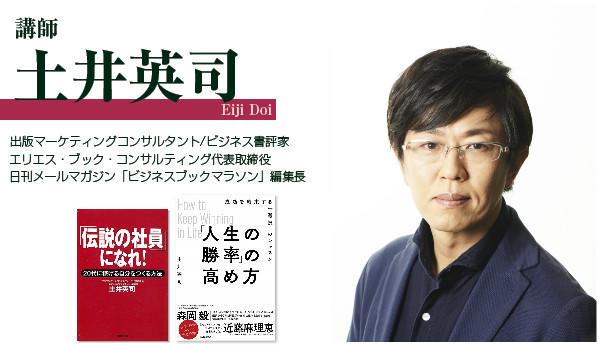 10年愛される『ベストセラー作家』養成講座:土井英司プロフィール